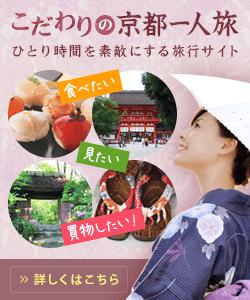 こだわりの京都一人旅