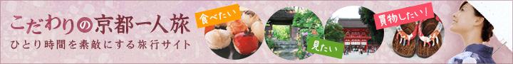 こだわりの京都一人旅/ひとり時間を素敵にする旅行サイト